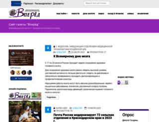 vpered-kr.ru screenshot