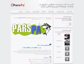 vpn.parspa.com screenshot