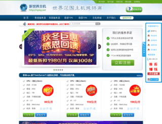 vpssj.net screenshot