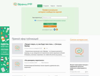 vrachirf.ru screenshot