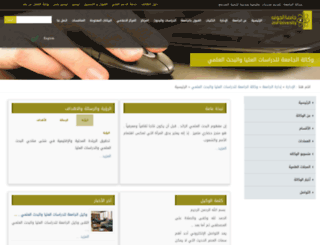 vrgs.ju.edu.sa screenshot