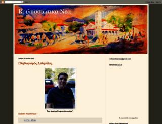vrilissia.eu screenshot