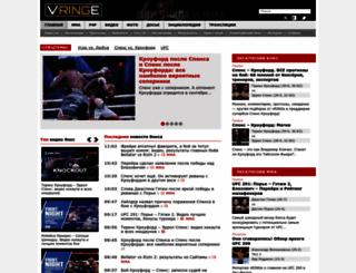 vringe.com screenshot