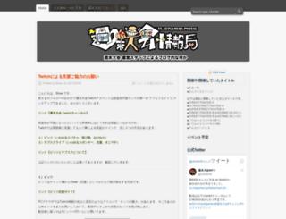 vs.netgamers.jp screenshot
