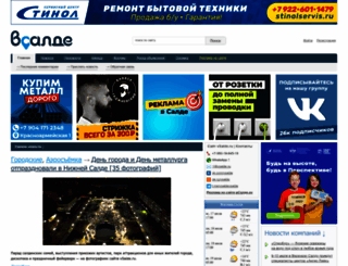 vsalde.ru screenshot