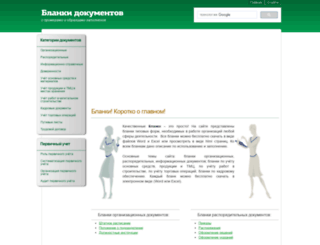 vse-blanki.ru screenshot