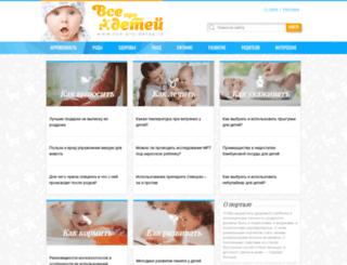 vse-pro-detey.ru screenshot