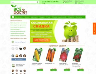 vse-rastet.ru screenshot