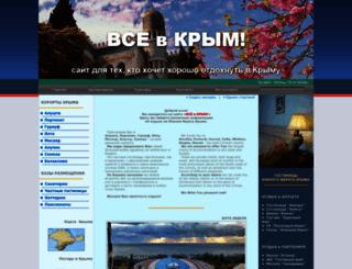 vse-v-krim.narod.ru screenshot