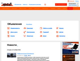 vse.karelia.ru screenshot