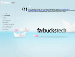 vsecret.farbucks.ru screenshot