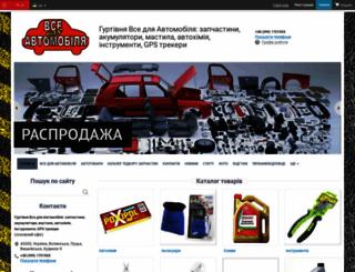 vsedoavto.ub.ua screenshot