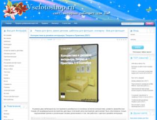 vsefotoshop.ru screenshot