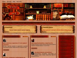 vsego.net screenshot