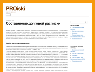 vseiski.wordpress.com screenshot
