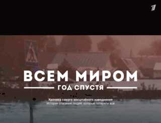 vsemmirom.1tv.ru screenshot
