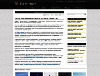 vseonefti.ru screenshot