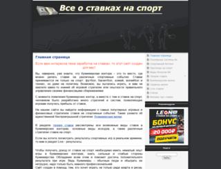 vseostavkax.ucoz.ru screenshot