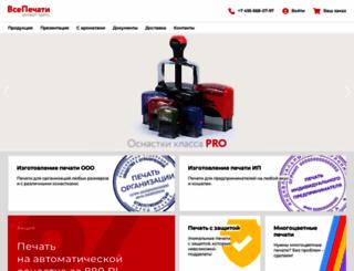 vsepechati.ru screenshot