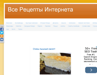 vseretepti-ineta.blogspot.com screenshot