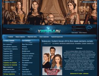 vseryale.ru screenshot