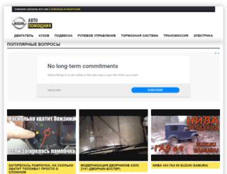 vsesamavto.ru screenshot
