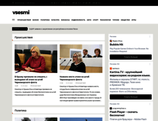vsesmi.ru screenshot