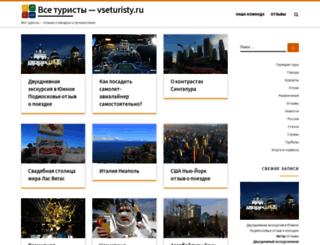 vseturisty.ru screenshot