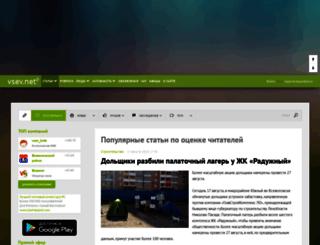 vsev.net screenshot