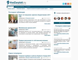vsezarplati.ru screenshot