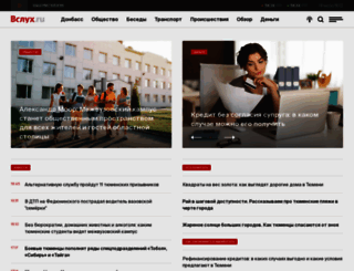 vsluh.ru screenshot