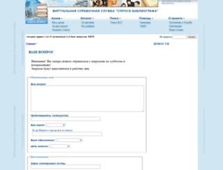 vss.nlr.ru screenshot