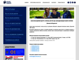 vstup.sumdu.edu.ua screenshot