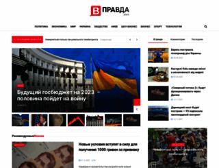 vsyapravda.com screenshot