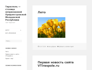 vtiraspole.ru screenshot