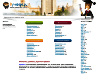 vunivere.ru screenshot