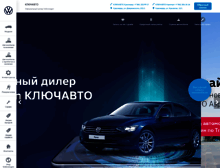 vw.keyauto.ru screenshot