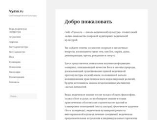vyasa.ru screenshot
