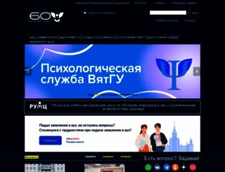 vyatsu.ru screenshot