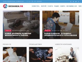 vyazniki.ru screenshot
