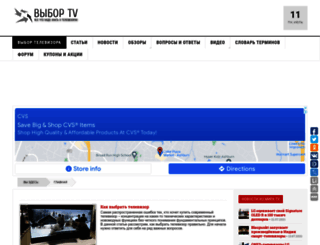 vybortv.ru screenshot