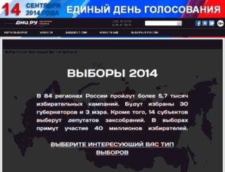 vybory.dni.ru screenshot