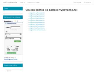 vyhovanko.ru screenshot