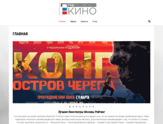 vympel-kino.ru screenshot