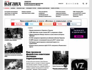 vzglyad.ru screenshot