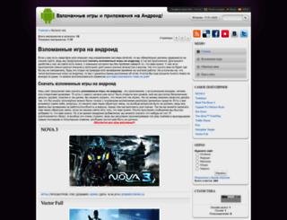 vzlomannye-igry.at.ua screenshot