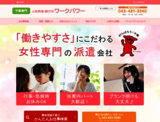 w-power.jp screenshot