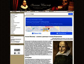 w-shakespeare.ru screenshot
