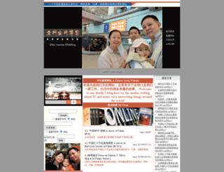 w.org.cn screenshot