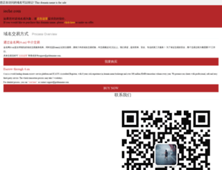 w1.ieche.com screenshot